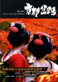 京都岔路:日本人都不知道的究極玩法