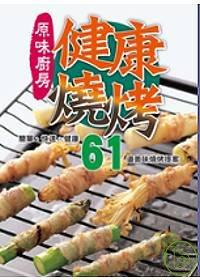原味廚房健康燒烤 :  簡單、快速、健康 61道美味燒烤提案 /