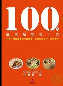 100道簡單麵點馬上吃 :  利用不發酵麵糰和水調麵糊, 蒸煮煎炸做中、西式麵食 /