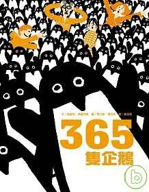 365隻企鵝 /