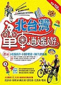 北台灣單車逍遙遊