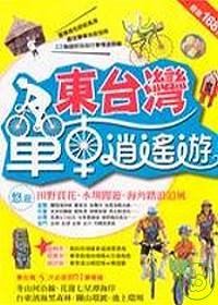 東台灣單車逍遙遊