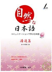 自然な日本語,溝通篇