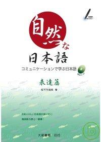 自然な日本語,表達篇