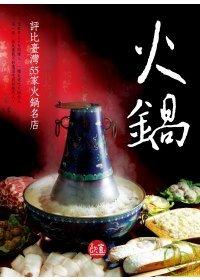 火鍋 :  評比臺灣55家火鍋名店 /