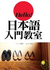 Hello!日本語入門教室 /