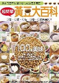 超簡單黃豆大百科