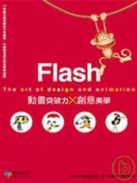 Flash動畫突破力X創意美學