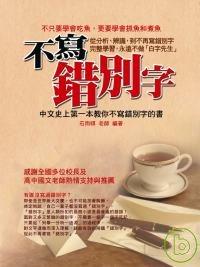 不寫錯別字:中文史上第一本教你不寫錯別字的書