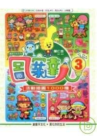 圖案達人3活動插圖1000種(...