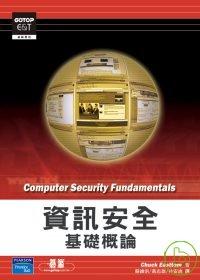資訊安全基礎概論 /