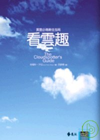 看雲趣 :  漫遊雲的科學、神話與趣聞 /