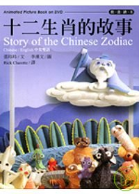 十二生肖的故事(無書,附中英雙...