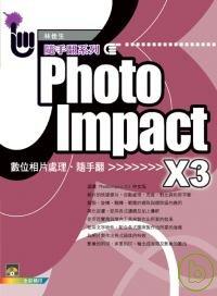 PhotoImpact X3數位相片處理.隨手翻 /