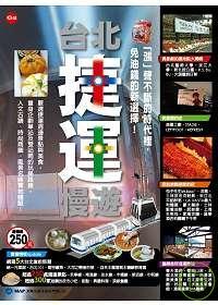 台北捷運慢遊