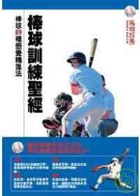 棒球訓練聖經 :  棒球89種感覺精進法 /