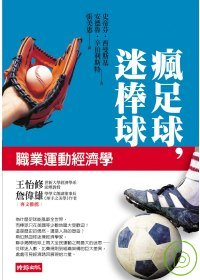 瘋足球.迷棒球:職業運動經濟學