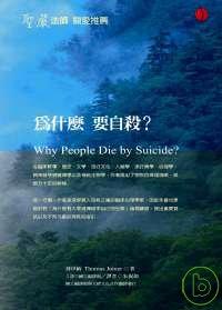 為什麼要自殺? /