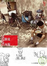 用洗臉盆吃羊肉飯:世界九萬五千公里的自行車單騎之旅