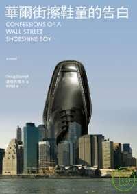 華爾街擦鞋童的告白 /