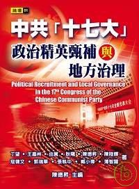 中共「十七大」政治精英甄補與地方治理