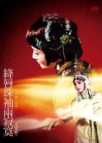 絳唇珠袖兩寂寞:京劇.女書