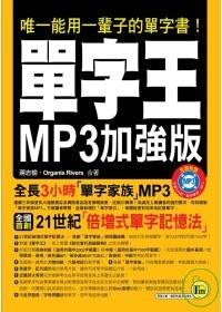單字王MP3加強版(書+1MP3)