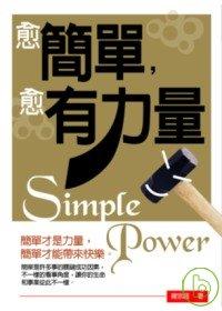 愈簡單,愈有力量 =  Simple power /