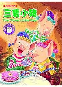 (絕版)三隻小豬