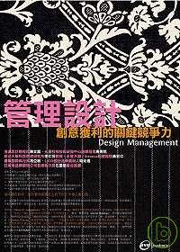 管理設計 =  Design management : 創意獲利的關鍵競爭力 /