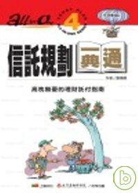 信託規劃一典通 :  高枕無憂的理財託付指南 /