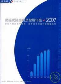 網際網路應用及發展年鑑2007