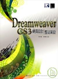 Dreamweaver CS3網頁設計整站架設