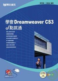 學會Dreamweaver CS3 e點就通 /