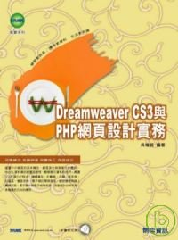 Dreamweaver CS3與PHP網頁設計實務