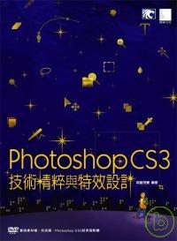 Photoshop CS3技術精粹與特效設計 /