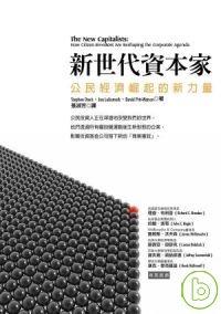 新世代資本家:公民經濟崛起的新力量