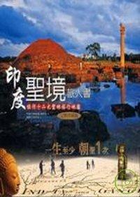印度聖境旅人書:恆河十二大聖地旅行地圖
