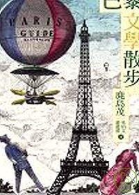巴黎文學散步 :  發現未曾真正認識的新巴黎 /