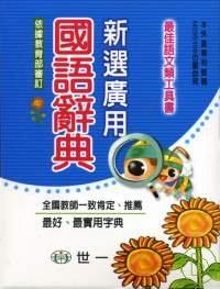 (50k)新選廣用國語辭典