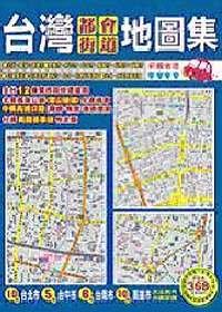 台灣都會街道地圖集 /