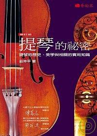 提琴的祕密 :  提琴的歷史、美學與相關的實用知識 /