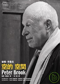彼得.布魯克  空的空間Peter Brook