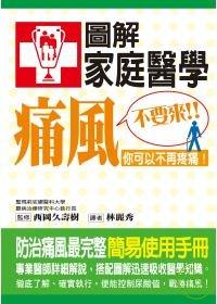 圖解家庭醫學 =  The new illustrated family medical guide : 痛風不要來!! : 你可以不再疼痛! /