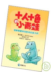 十人十色的小青蛙:理解需要特別對待的孩子們