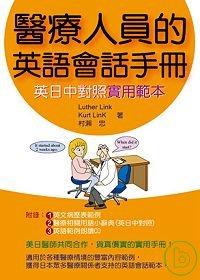 醫療人員的英語會話手冊 :  英日中對照實用範本 /