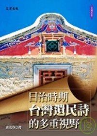 日治時期臺灣遺民詩的多重視野