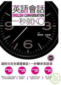 英文會話,一秒就KO
