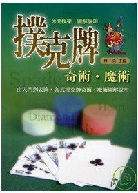 撲克牌奇術、魔術