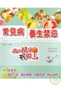 常見病養生禁忌 =  Essentials of common disease nutrition /